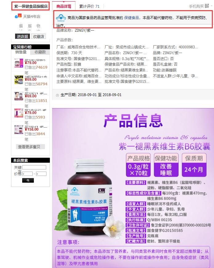 紫一褪黑素维生素B6胶囊 广东新顺医药夸大保健品功效被处罚