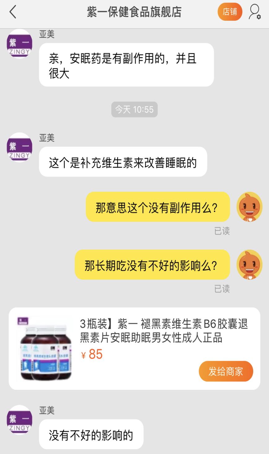 """来源:天猫""""紫一保健食品旗舰店"""""""