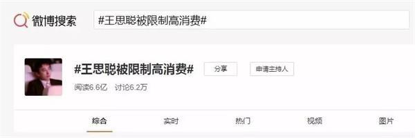 """360万!游戏主播将王思聪拉下水 """"被限制高消费""""再登热搜榜"""