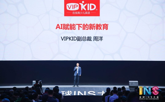 VIPKID周洋:AI赋能将推动新教育时代加速到来