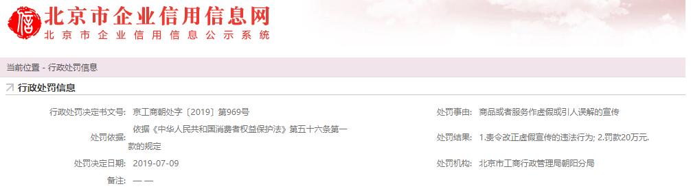 来源:北京市企业信用信息网