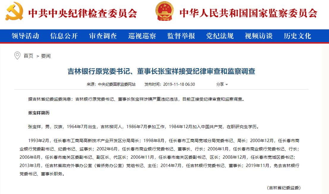 """吉林银行新任董事长陈宇龙的的多重""""挑战"""":前高管多位被查 频接罚单业绩下滑"""