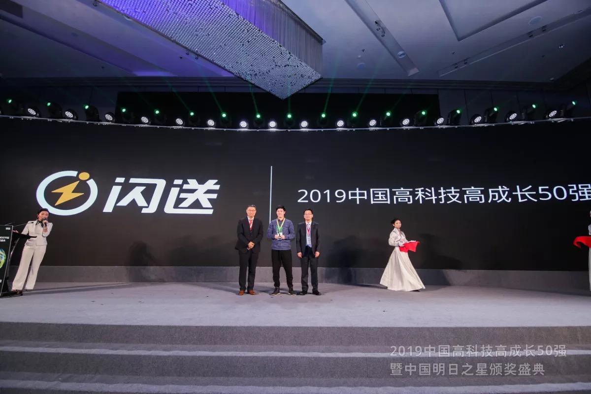 闪送登榜德勤2019中国高科技高成长50强