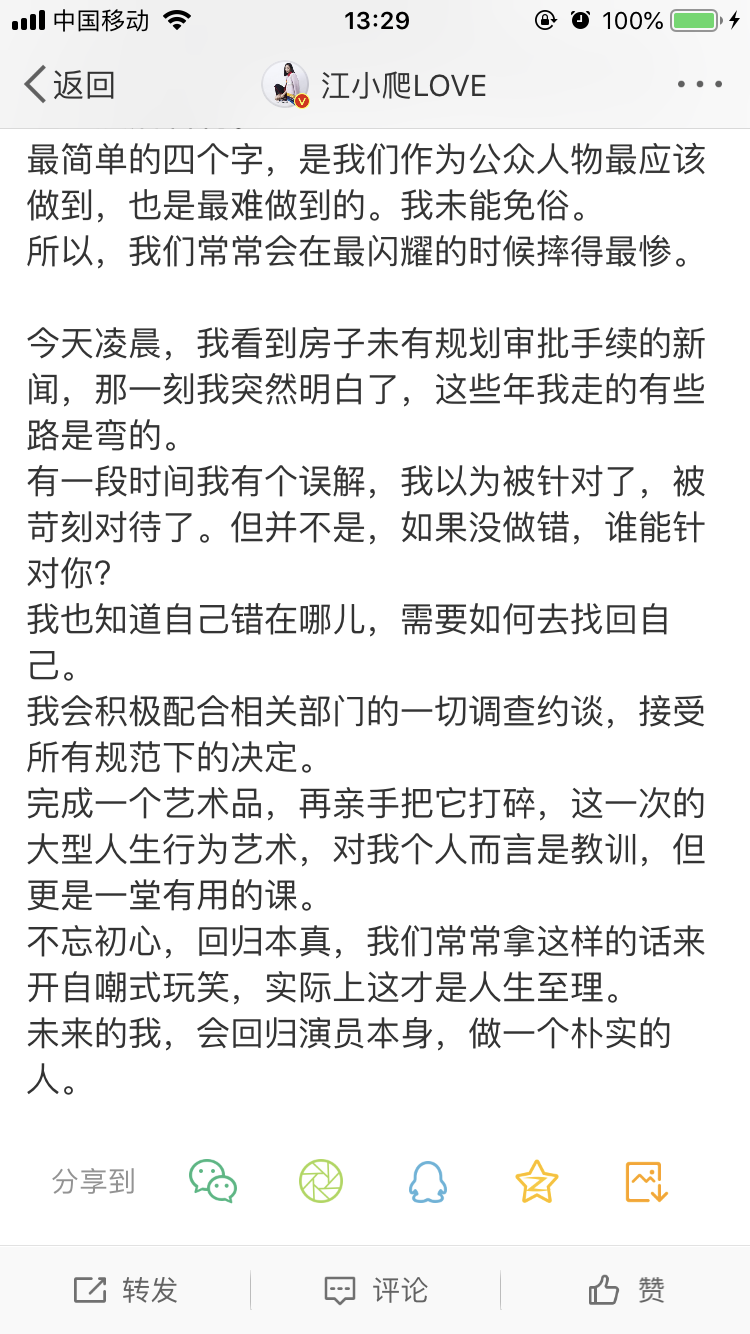 江一燕获奖别墅未获规划审批 规划部门:已转城管查处
