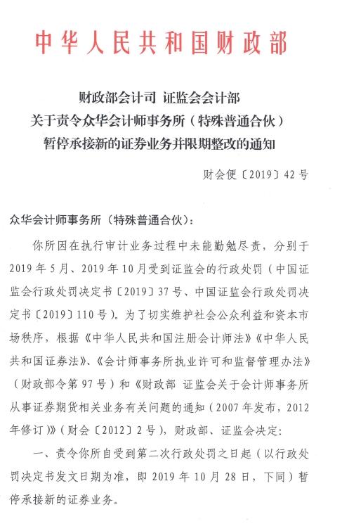 众华所被暂停承接新证券业务并限期整改审计业务未勤勉尽责