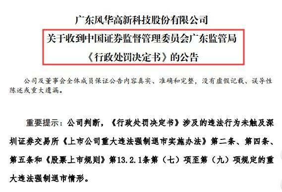 华为概念股风华高科6000万利润造假 3任董事长5位副总裁一起被罚