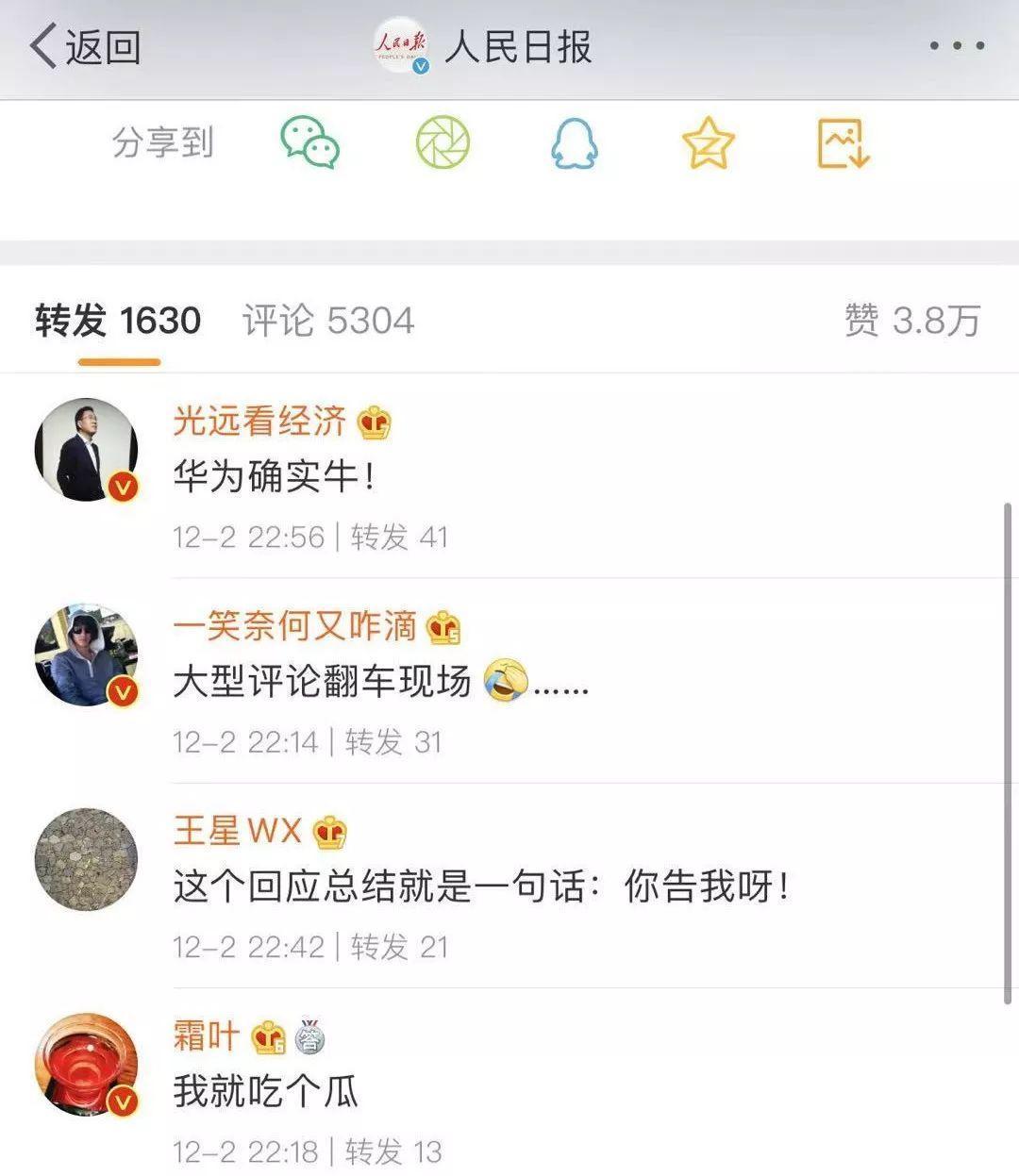 华为彻底刷屏 刚回应前员工被拘251天 网友:这次