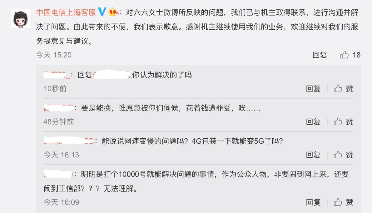 上海电信回应六六投诉:已进行沟通并解决了相