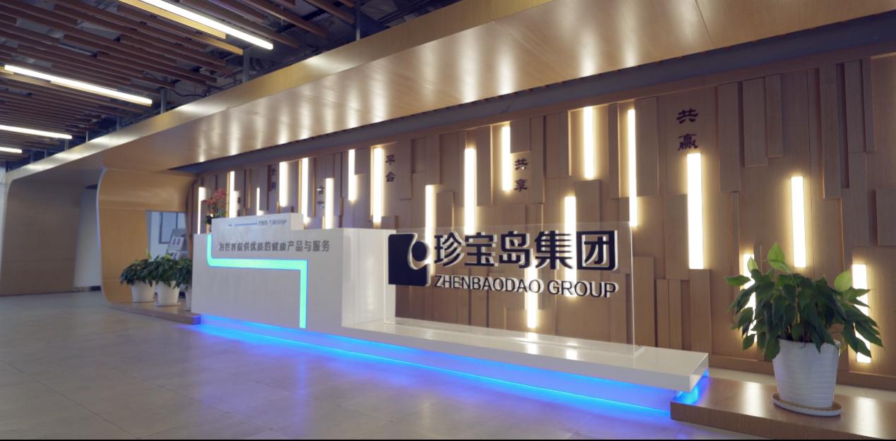珍宝岛参与发起2.5亿产业基金发力健康产业链
