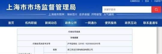 苏泊尔遭打脸 子公司因虚假宣传被罚348万