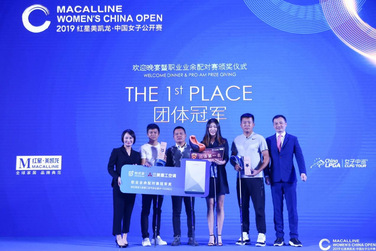 红星美凯龙联席董事长车建芳(左一)为配对赛冠军团队颁奖