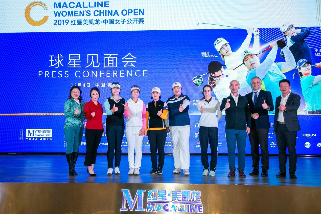 12月4日,2019红星美凯龙·中国女子公开赛球星见面会惊喜亮相,多位国内外顶级高球选手齐聚厦门红星美凯龙集美商场,与来自中国高尔夫球协会、红星美凯龙、女子中巡、新闻媒体、家居行业等百余人,一同助力即将开幕的2019红星美凯龙·中国女子公开赛。