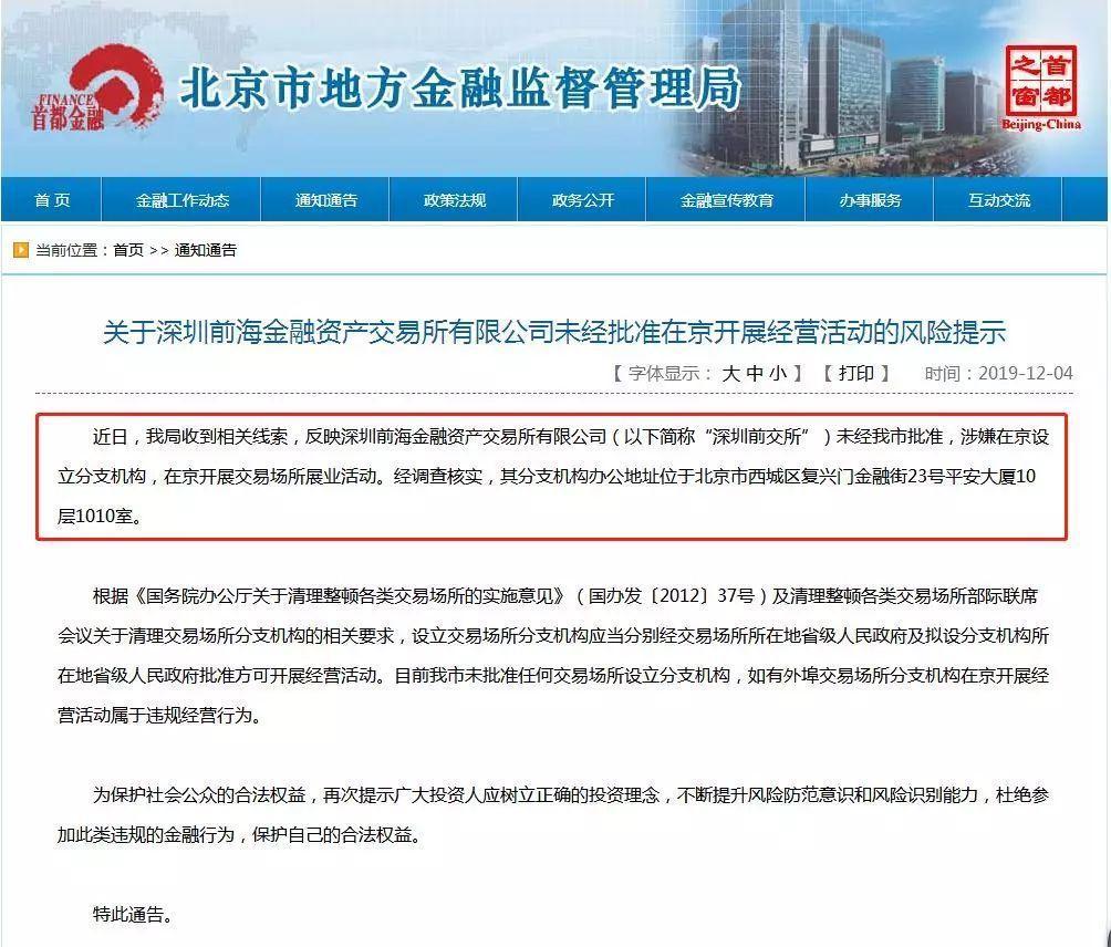 未经批准违规经营 平安旗下前交所遭北京金融局通报