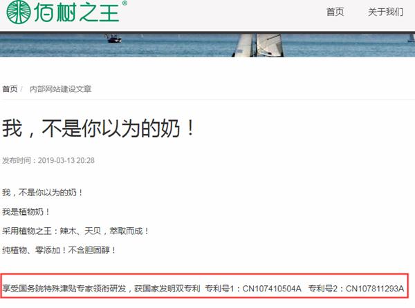 深圳佰树之王涉嫌广告违法被罚1500元 植物奶等产品仍存虚假夸大宣传或违反《广告法》