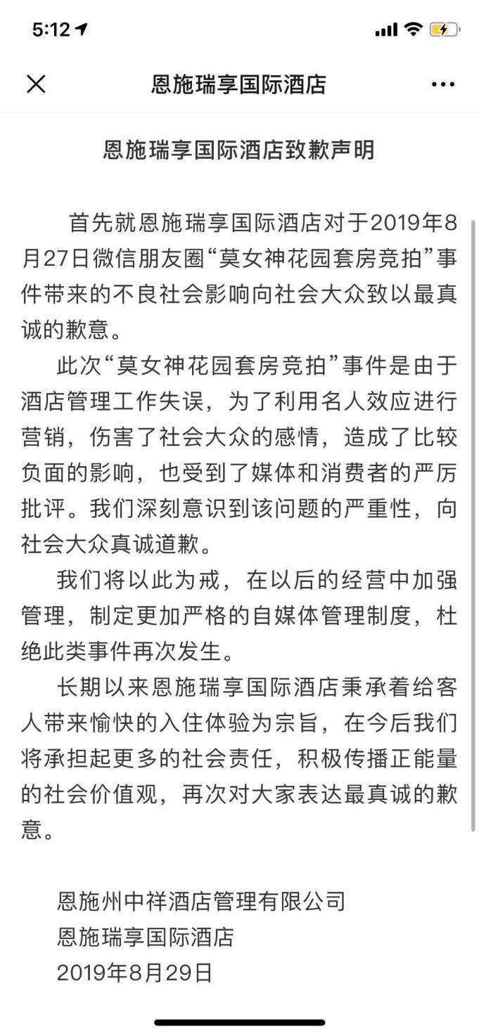 """恩施瑞享酒店拍卖明星居住套房称""""余香尚在""""被处罚 被列入市场"""