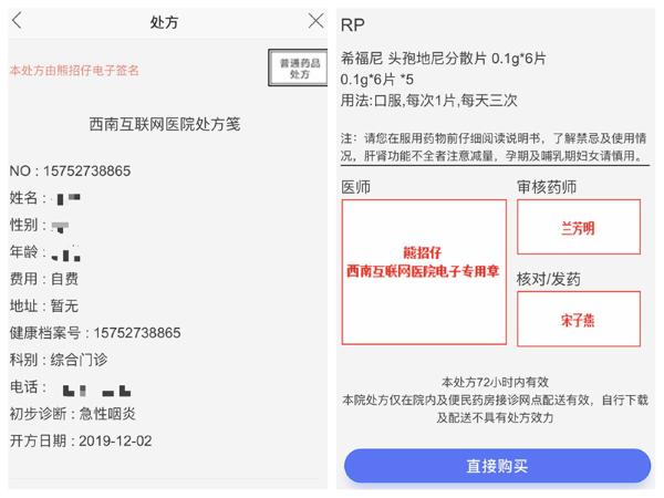 """""""1药网""""平台医师开具的电子处方"""