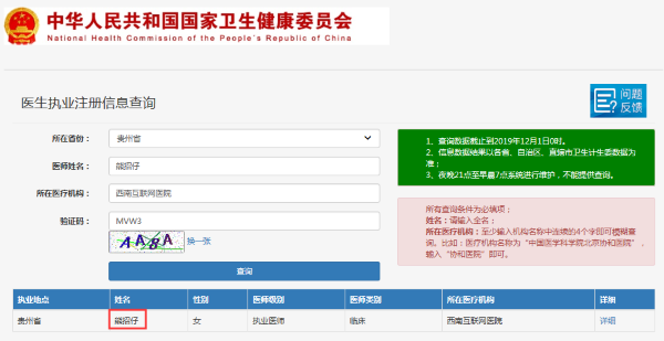 医师执业信息查询结果(来源:中华人民共和国卫生健康委员会)