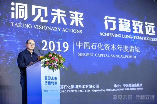 中国石化集团公司党组成员、总会计师赵东