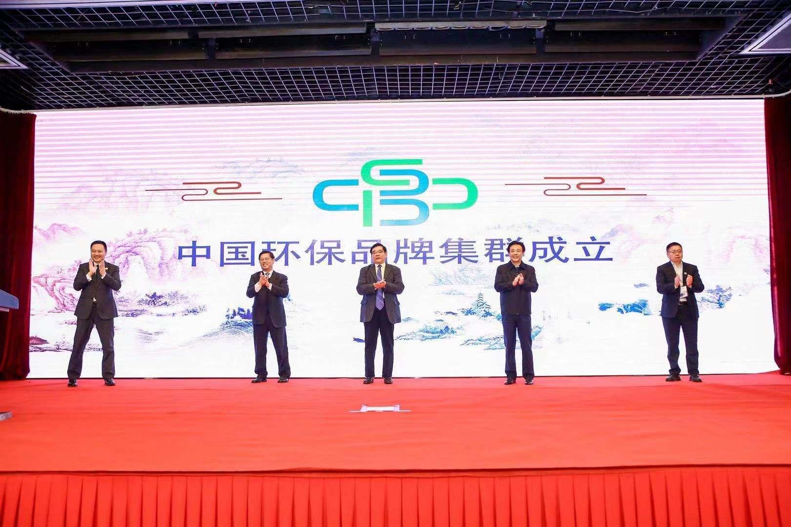 中国环保品牌集群成立大会在京举行积极践行绿色发展理念