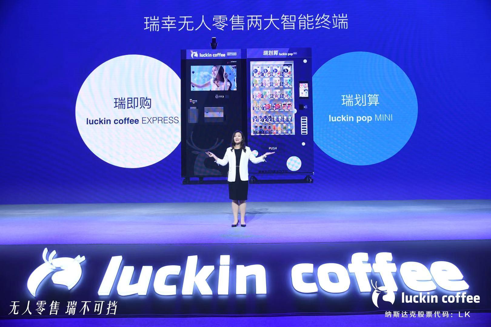 瑞幸咖啡直营门店数达4507家进军无人零售完善全渠道流量体