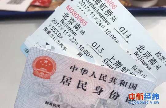 铁路春运售票第28日售1425.3万张网售量近九成
