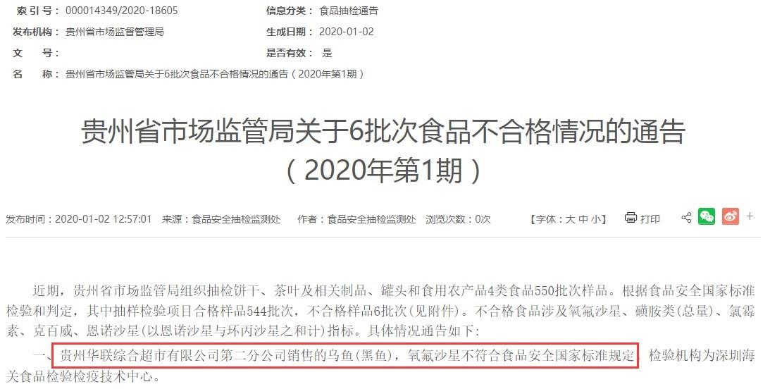 """华联综超子公司上食品抽检""""黑名单""""营收4年下滑2019年前三季度增收不增"""