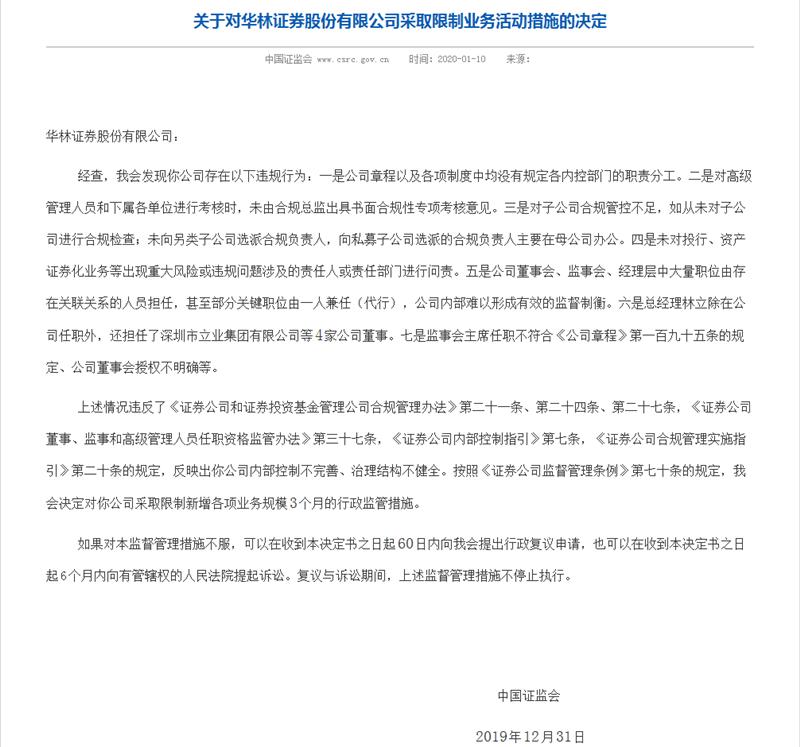 华林证券七宗违规被限制新增各项业务规模3个月