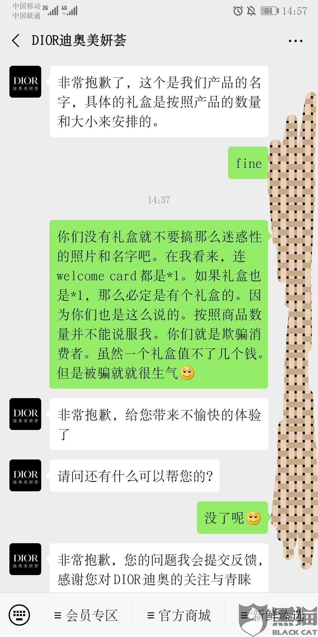 消费者质疑迪奥中国官网礼盒装产品虚假宣传 Dior(迪奥):已道歉