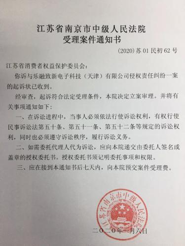 拒不整改乐视电视植入开机广告遭消保委起诉
