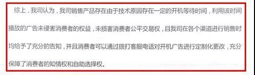 图:乐视回复 来源:江苏省消保委微信号