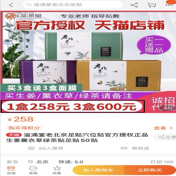 """来源:""""溢涌堂""""店铺"""