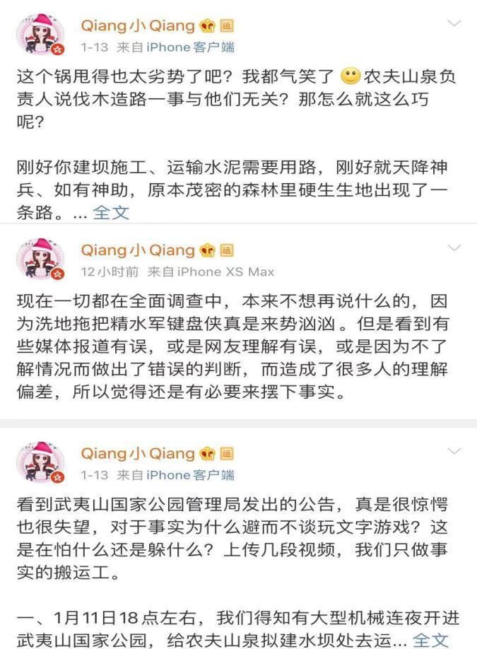 """图片来源:强雯(微博用户""""Qiang小Qiang"""")截图"""