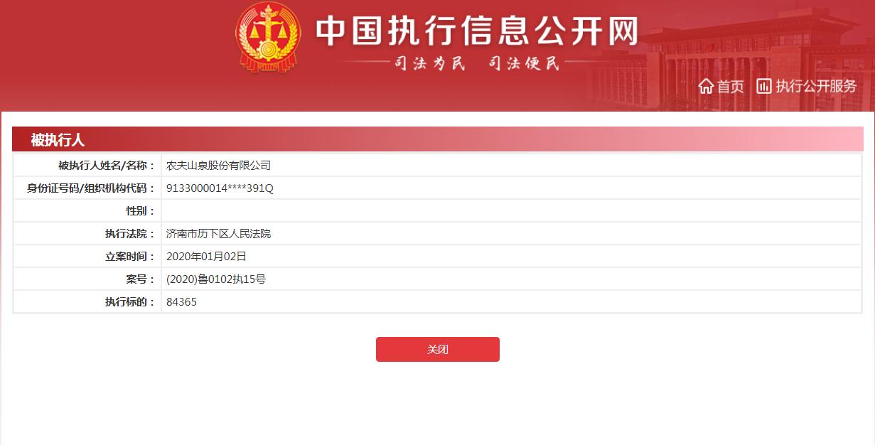 图片来源:中国执行信息公开网截图