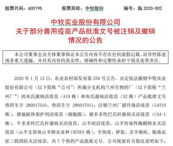 中牧股份:布病疫苗等产品批准文号被撤其他正常生产