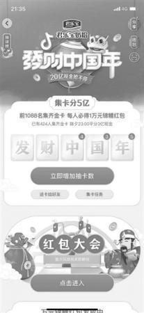 微博爆料:抖音集卡被骗子盯上 网友转账交易后对方失联