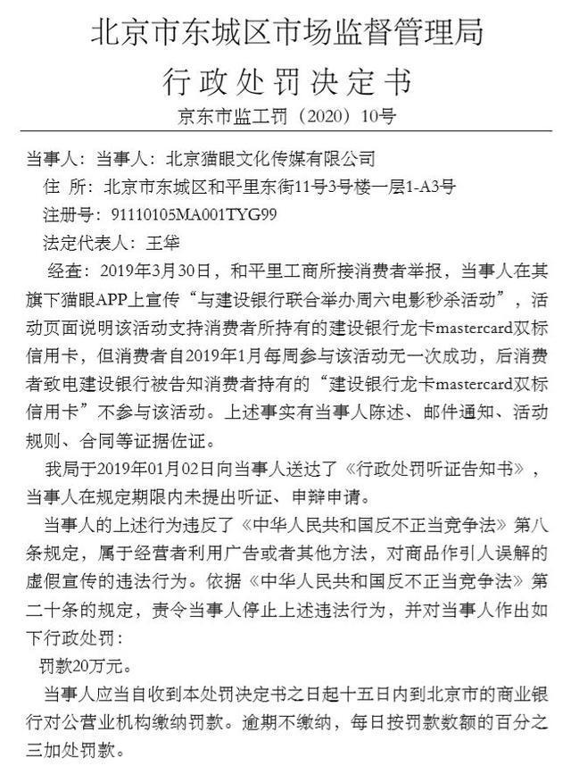"""贺岁档电影""""神仙打架"""",猫眼娱乐却因虚假宣传被罚"""