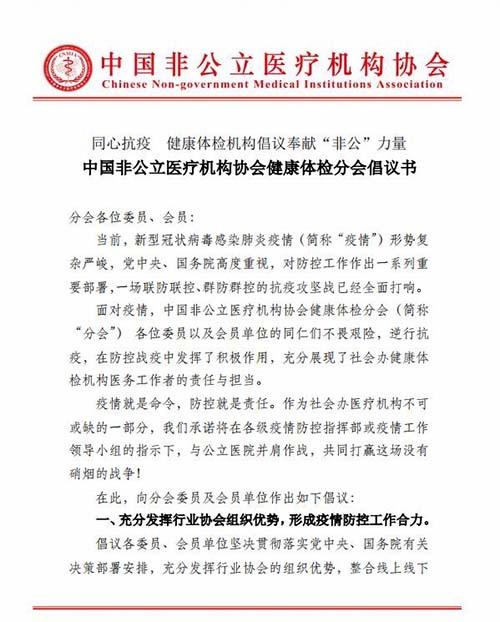中国非公立医疗机构协会健康体检分会发出倡议:同心抗疫履行健康体检机构责任