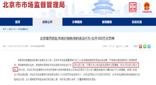 来源:北京市场监督管理局