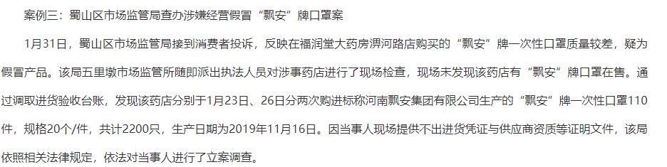 安徽福润堂大药房涉售假口罩被查 此前曾因劣质药品连续被处罚
