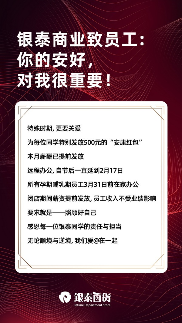 """银泰商业集团推出""""5+2""""组合拳为中小商户纾困"""