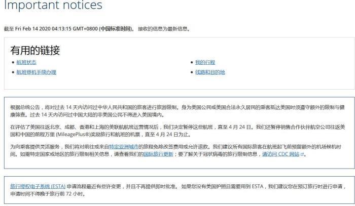美联航暂停往返中国4座城市的航班直至4月24日