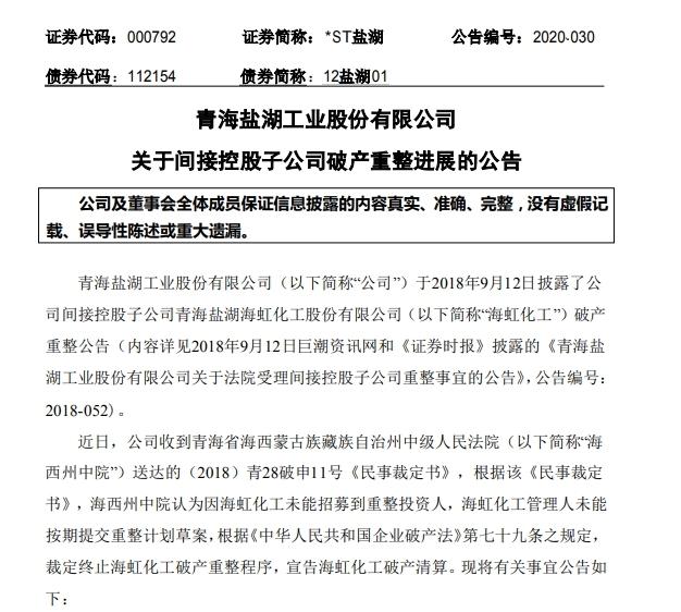 未招募到重整投资人 *ST盐湖间接控股子公司海虹化工破产清算
