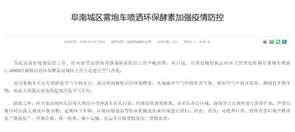 来源:阜阳市城市管理行政执法局