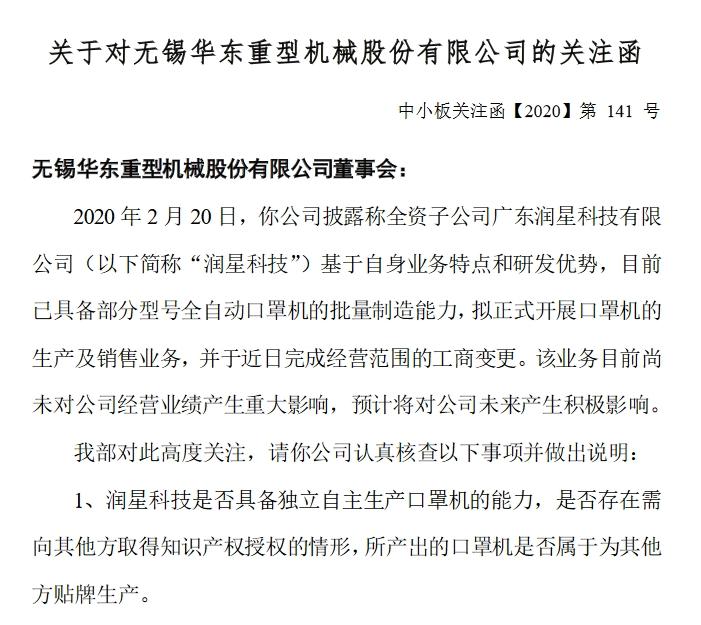 子公司拟开展口罩机生产及销售业务 华东重机收关注函