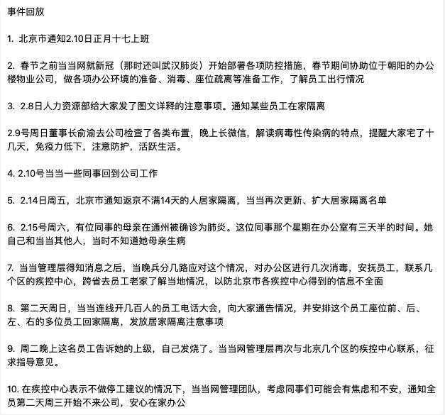 """当当罗生门:又有员工被曝""""弱阳性""""?被疑不是天灾是人祸"""