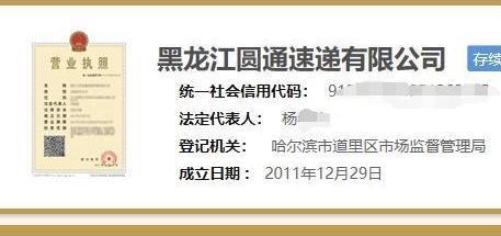 """黑龙江圆通速递被列入经营异常名录 因登记经营场所""""失联"""""""