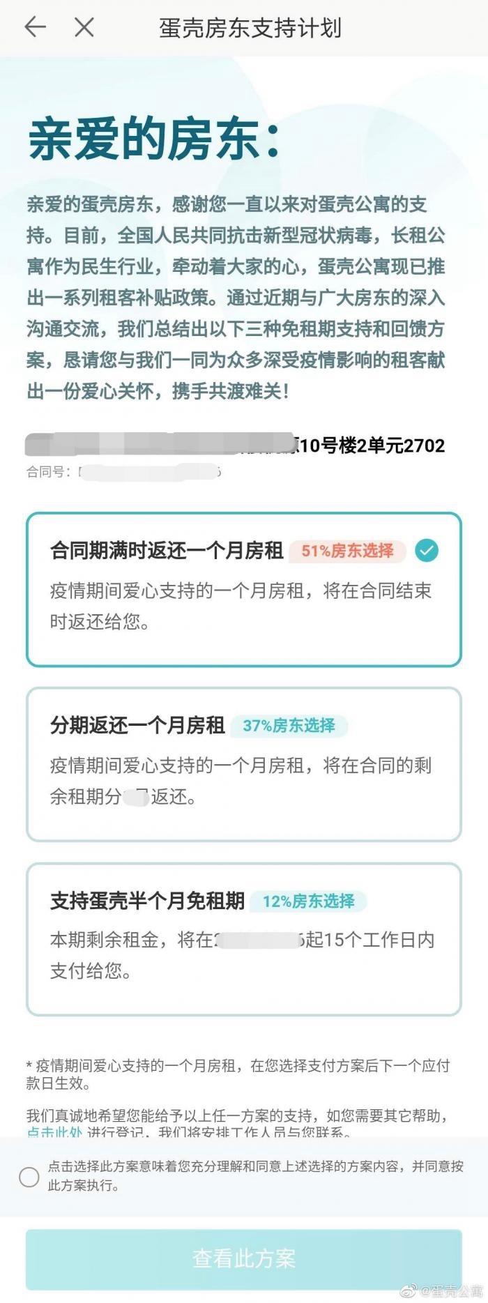 """蛋壳公寓免租风波追踪:""""房东支持计划""""暂不适用武汉 多位业主希望按约付款"""