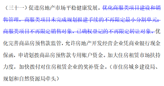 """广州""""48条""""1天后变脸 为何地方楼市新政频现""""一日游"""""""