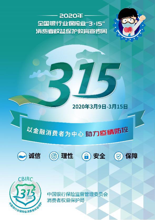 """新华保险开展""""3·15""""消费者权益?;そ逃芑疃? /></a><p><a href="""