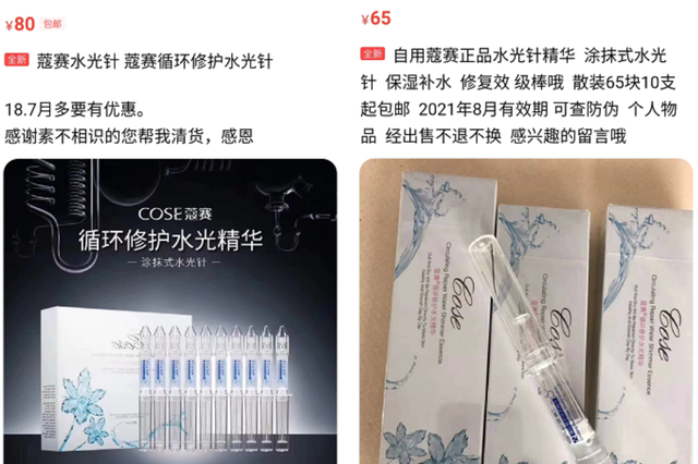 蔻赛微商董事长谢佳自曝年收入10亿 涉嫌虚假宣传偷税漏税